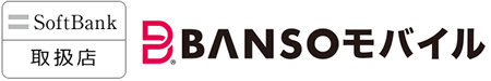 BANSO携帯ショップ 携帯買取・販売 ソフトバンク取次店